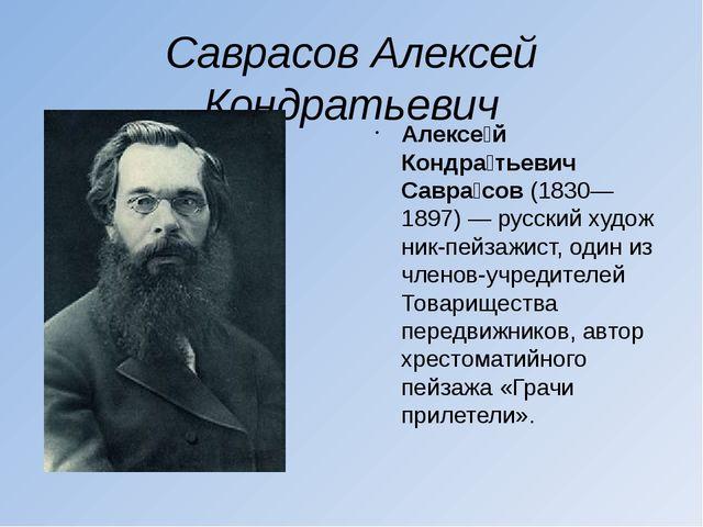Саврасов Алексей Кондратьевич Алексе́й Кондра́тьевич Савра́сов(1830—1897)—...