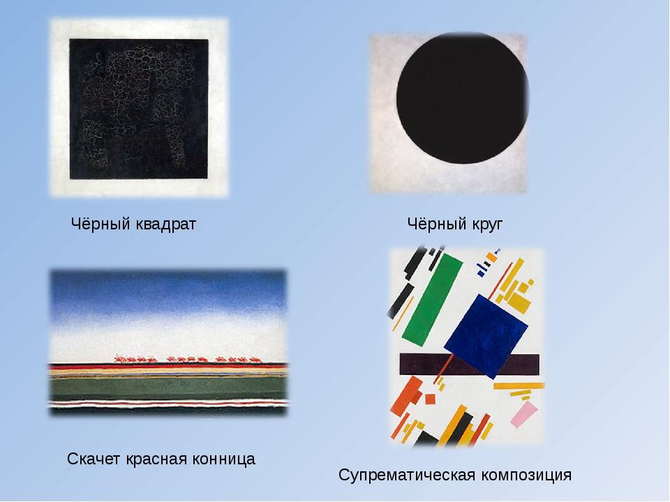 Чёрный квадрат Чёрный круг Скачет красная конница Супрематическая композиция