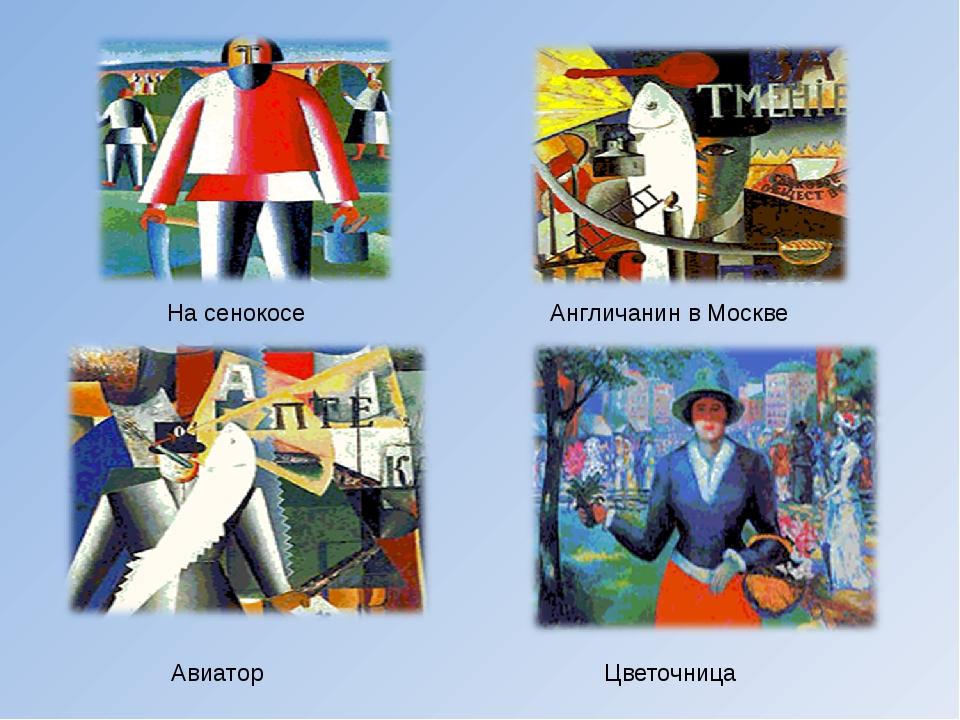 На сенокосе Англичанин в Москве Авиатор Цветочница