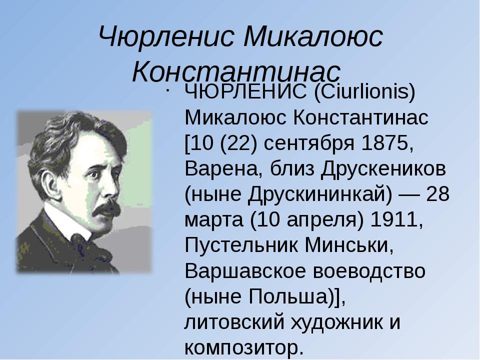 Чюрленис Микалоюс Константинас ЧЮРЛЕНИС (Ciurlionis) Микалоюс Константинас [1...