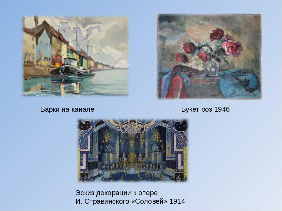 Барки на канале Букет роз 1946 Эскиз декорации к опере И. Стравинского «Соло...