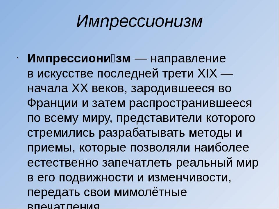 Импрессионизм Импрессиони́зм— направление вискусствепоследней трети XIX—...