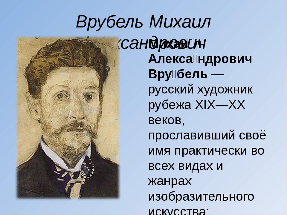 Врубель Михаил Александрович Михаи́л Алекса́ндрович Вру́бель— русский художн...