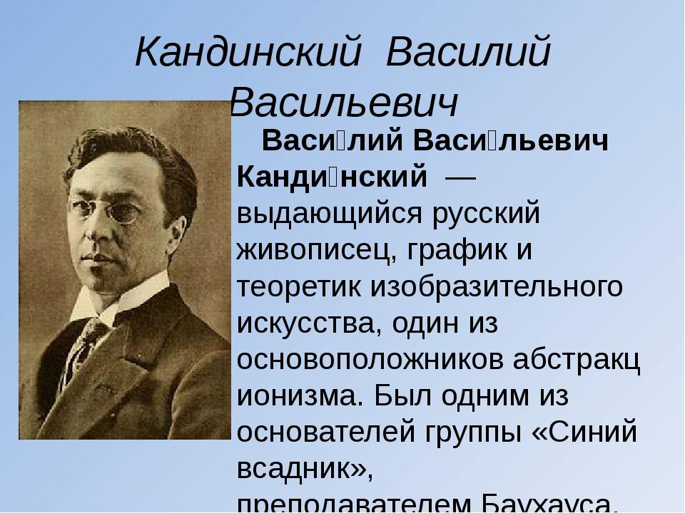 Кандинский Василий Васильевич Васи́лий Васи́льевич Канди́нский— выдающийся...