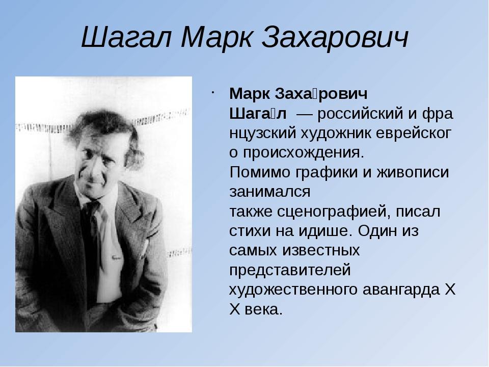 Шагал Марк Захарович Марк Заха́рович Шага́л—российскийифранцузскийхудож...