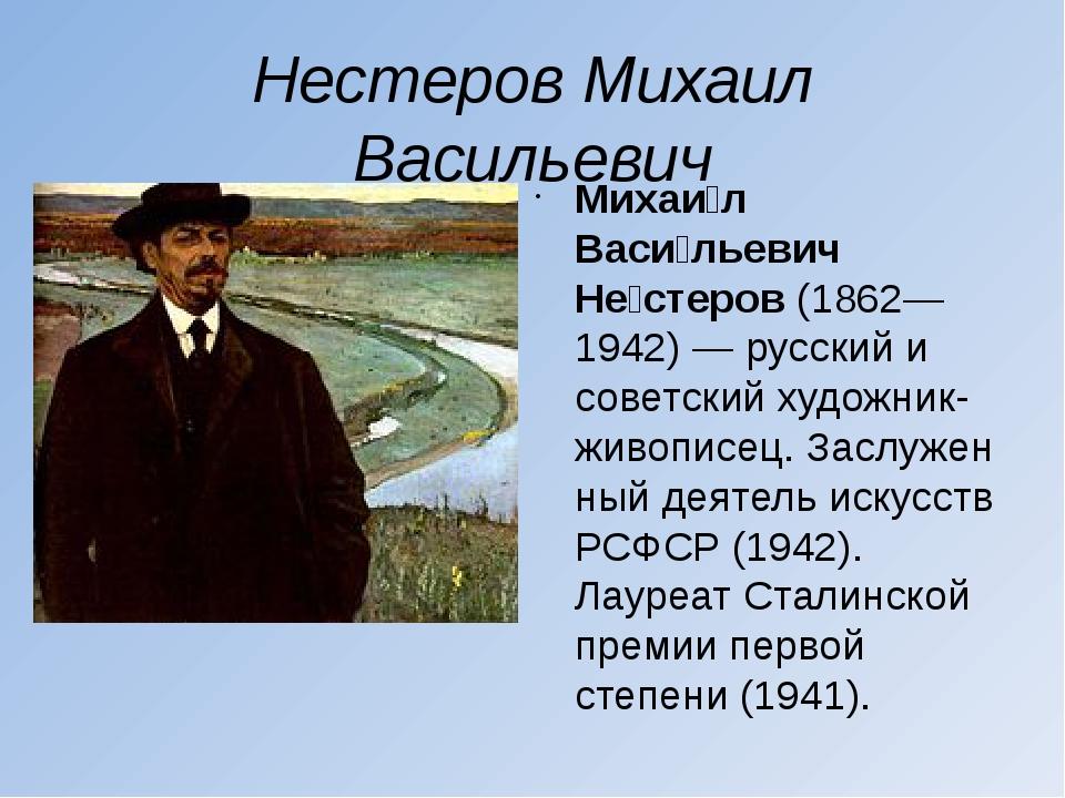 Нестеров Михаил Васильевич Михаи́л Васи́льевич Не́стеров(1862—1942)— русски...