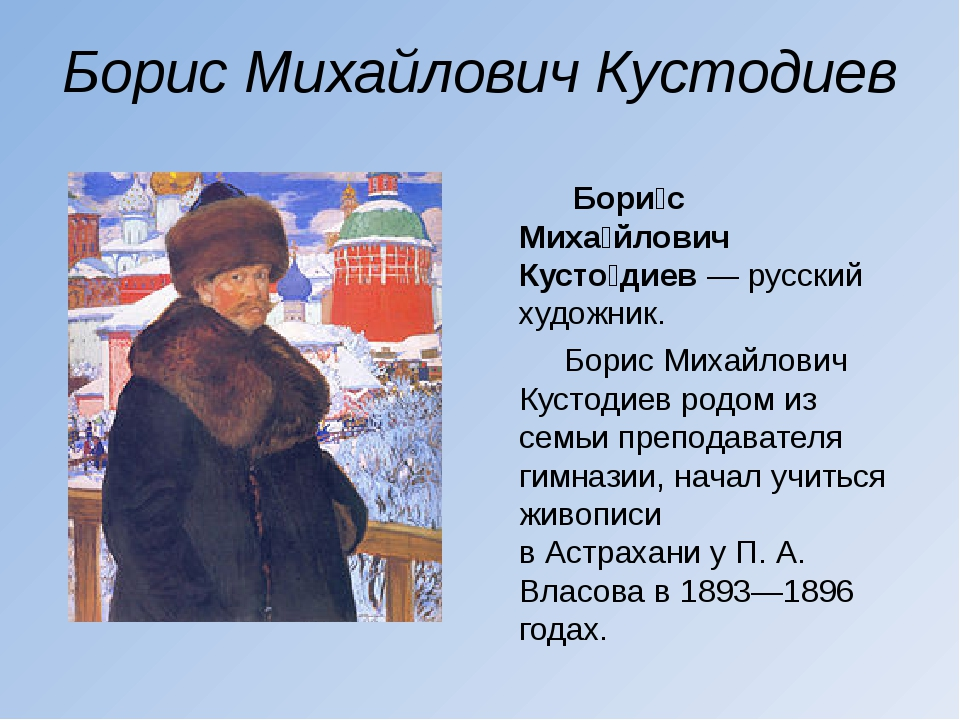 Борис Михайлович Кустодиев Бори́с Миха́йлович Кусто́диев— русский художник....