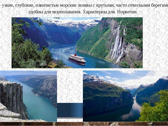 фьорды — узкие, глубокие, извилистые морские заливы с крутыми, часто отвесным...