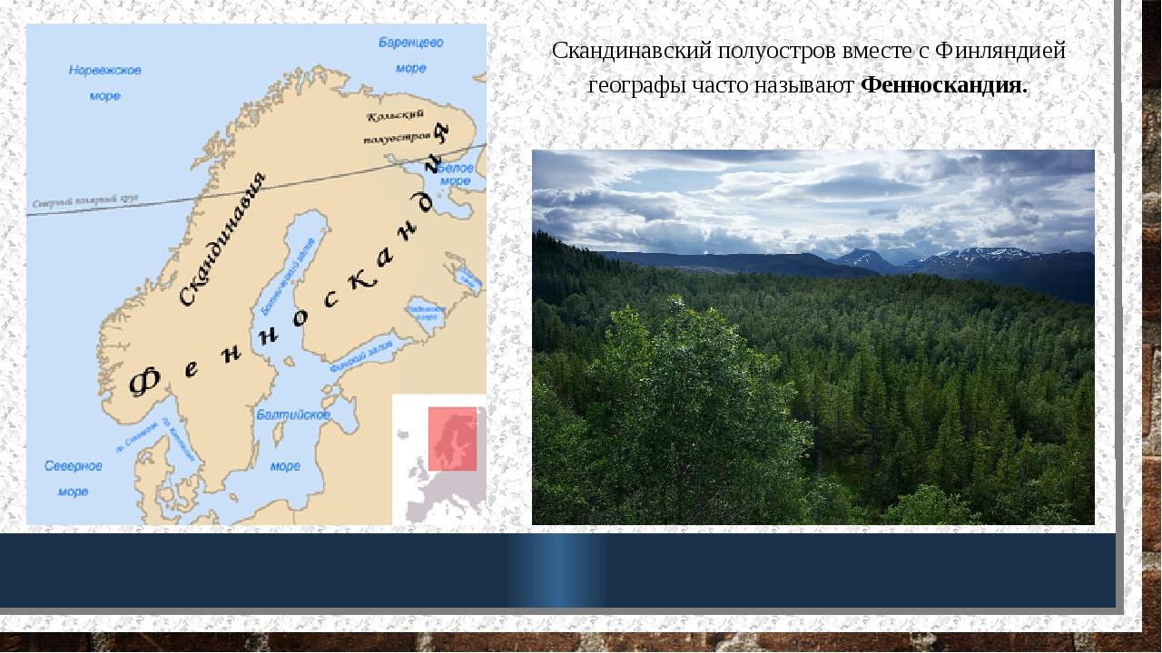 Скандинавский полуостров вместе с Финляндией географы часто называют Фенноска...