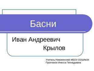 Басни Иван Андреевич Крылов Учитель Новоминской МБОУ ООШ№34 Пронченок Инесса