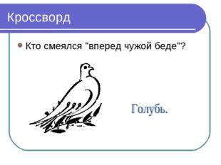 """Кроссворд Кто смеялся """"вперед чужой беде""""?"""