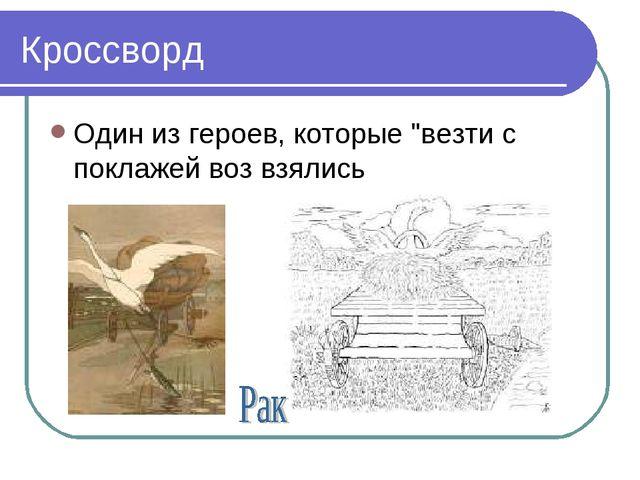 """Кроссворд Один из героев, которые """"везти с поклажей воз взялись"""