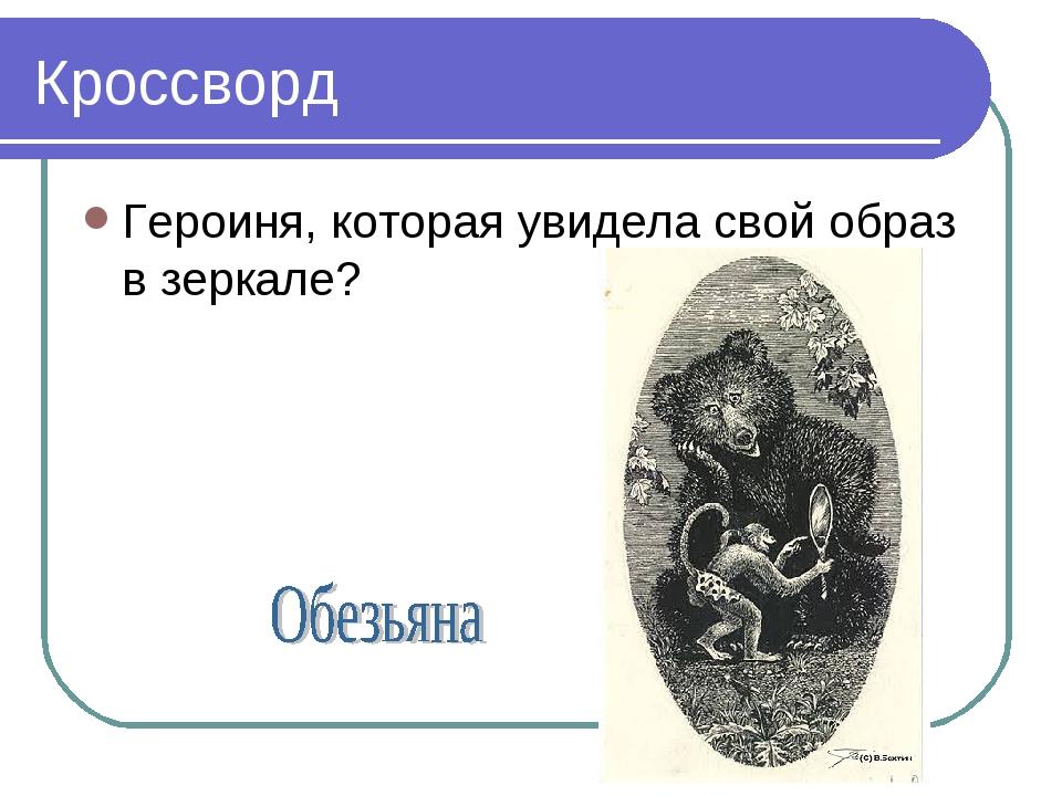 Кроссворд Героиня, которая увидела свой образ в зеркале?