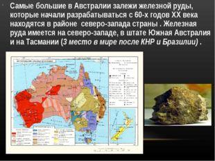 Самые большие в Австралии залежи железной руды, которые начали разрабатыватьс