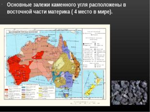 Основные залежи каменного угля расположены в восточной части материка ( 4 мес