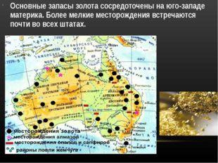 Основные запасы золота сосредоточены на юго-западе материка. Более мелкие мес