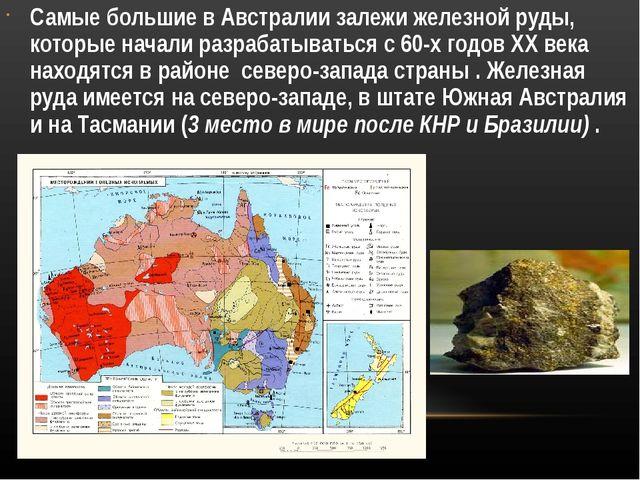 Самые большие в Австралии залежи железной руды, которые начали разрабатыватьс...
