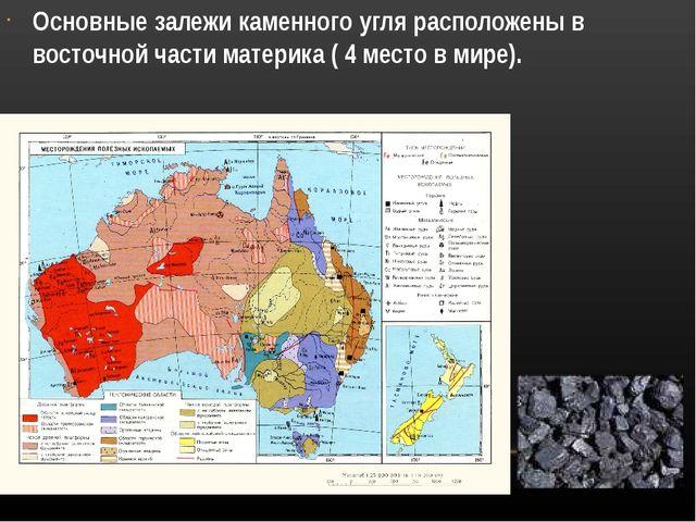 Основные залежи каменного угля расположены в восточной части материка ( 4 мес...