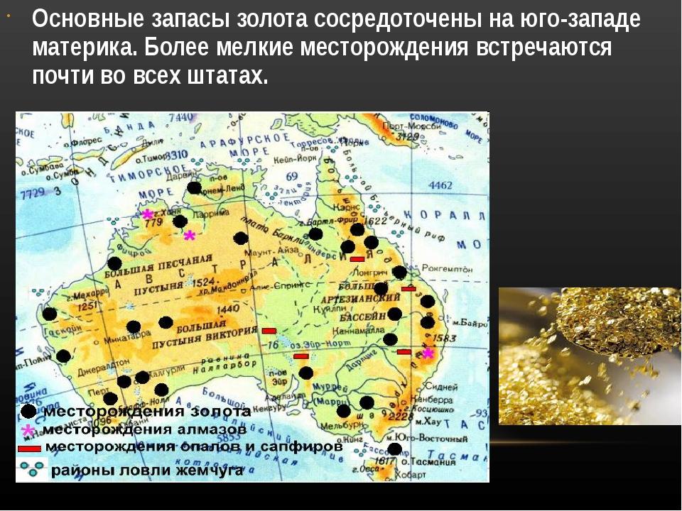 Основные запасы золота сосредоточены на юго-западе материка. Более мелкие мес...