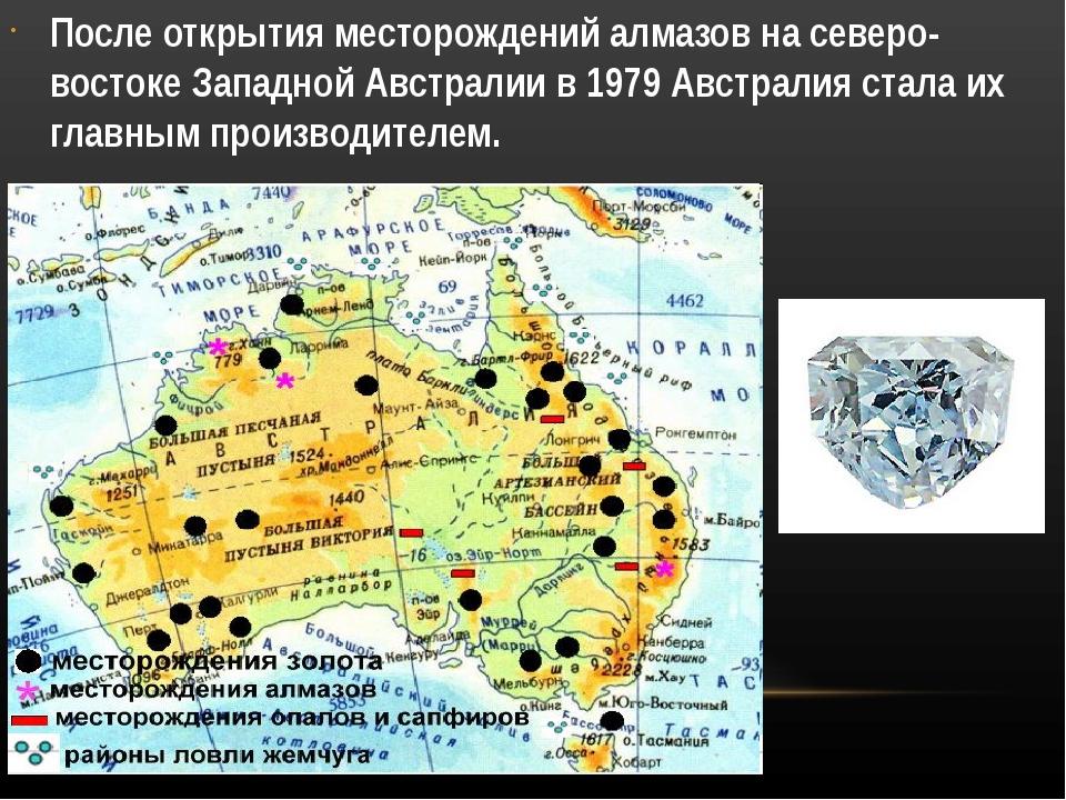 После открытия месторождений алмазов на северо-востоке Западной Австралии в 1...