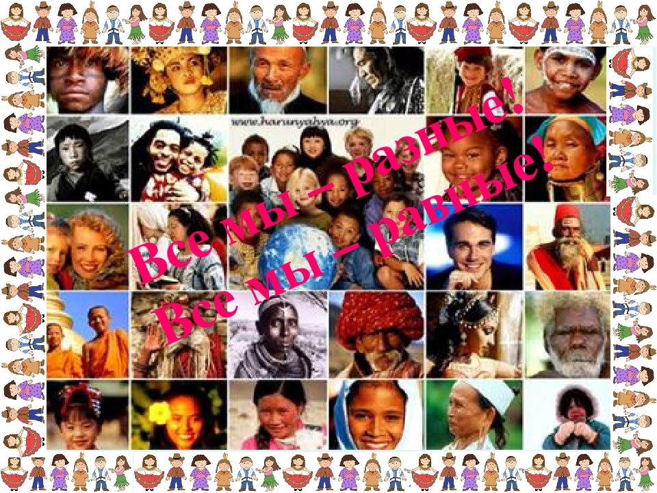 Все мы – разные! Все мы – равные!