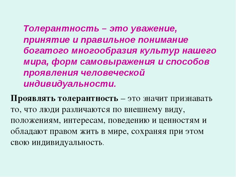 Толерантность – это уважение, принятие и правильное понимание богатого много...