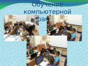 Обучение компьютерной грамоте