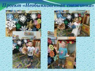 Проект «Необыкновенная снежинка»