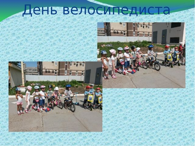 День велосипедиста