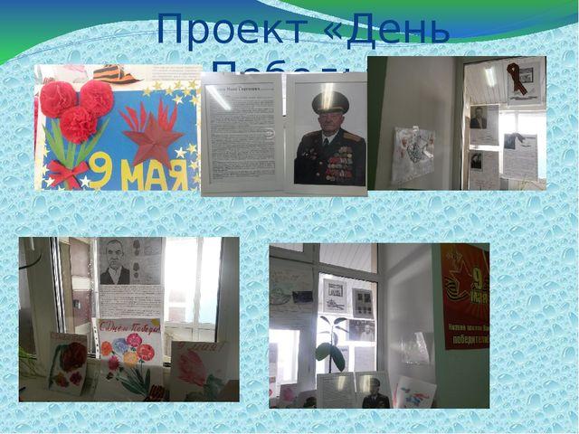 Проект «День Победы»