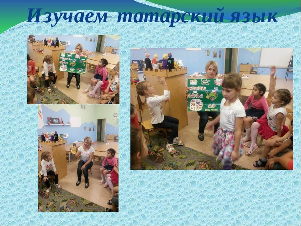 Изучаем татарский язык