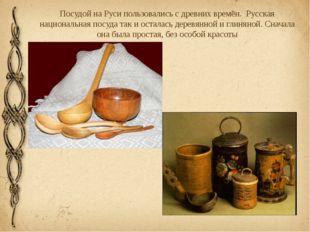 Посудой на Руси пользовались с древних времён. Русская национальная посуда та