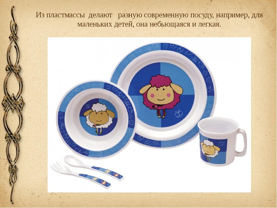 Из пластмассы делают разную современную посуду, например, для маленьких детей...