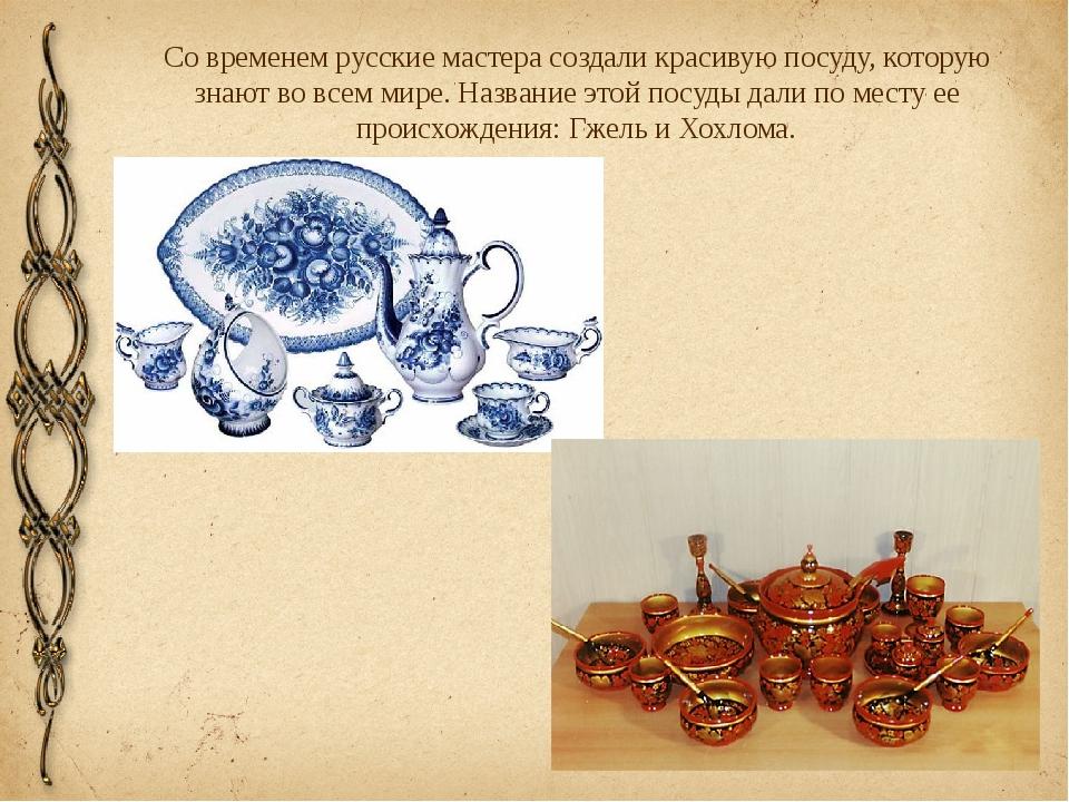 Со временем русские мастера создали красивую посуду, которую знают во всем ми...