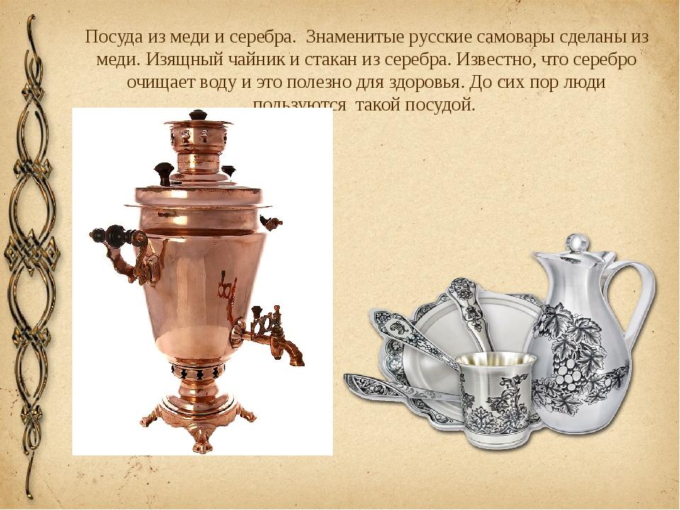 Посуда из меди и серебра. Знаменитые русские самовары сделаны из меди. Изящны...