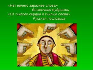 «Нет ничего заразнее слова» Восточная мудрость «От гнилого сердца и гнилые сл