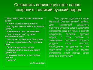 Сохранить великое русское слово - сохранить великий русский народ Мы знаем, ч