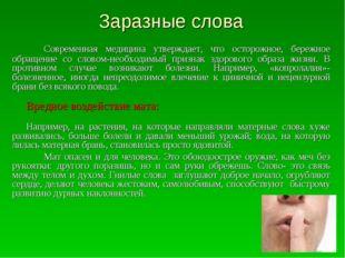 Заразные слова Современная медицина утверждает, что осторожное, бережное обра