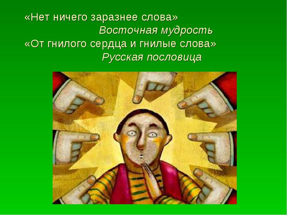 «Нет ничего заразнее слова» Восточная мудрость «От гнилого сердца и гнилые сл...