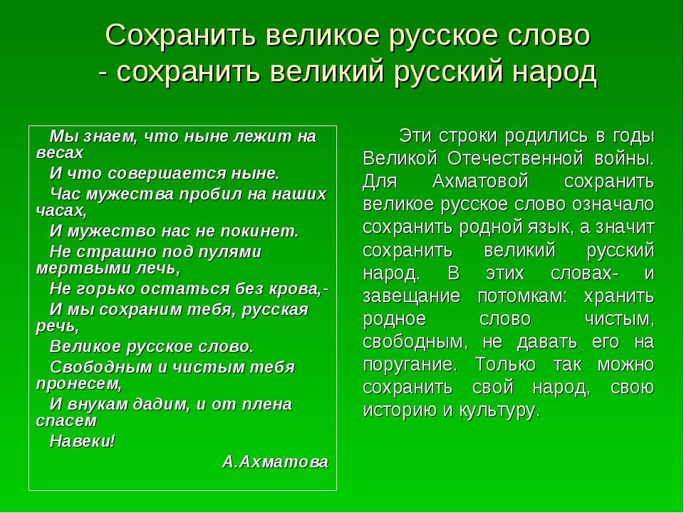 Сохранить великое русское слово - сохранить великий русский народ Мы знаем, ч...