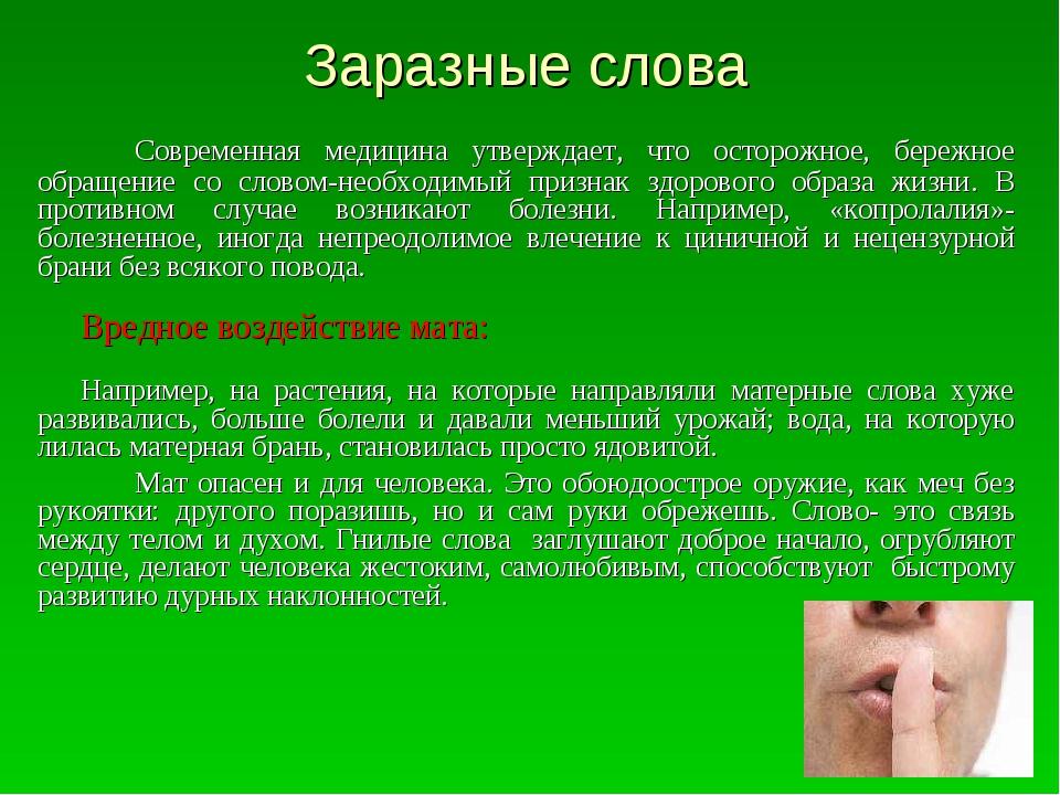 Заразные слова Современная медицина утверждает, что осторожное, бережное обра...