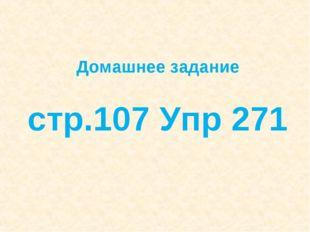 Домашнее задание стр.107 Упр 271