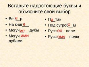 Вставьте надостоющие буквы и объясните свой выбор Веч__р На книг___ Могуч__ д