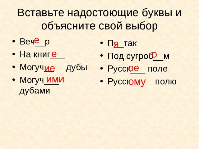 Вставьте надостоющие буквы и объясните свой выбор Веч__р На книг___ Могуч__ д...