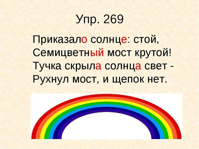 Упр. 269 Приказало солнце: стой, Семицветный мост крутой! Тучка скрыла солнца...