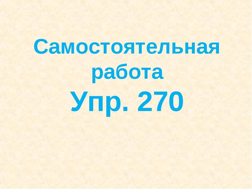 Самостоятельная работа Упр. 270
