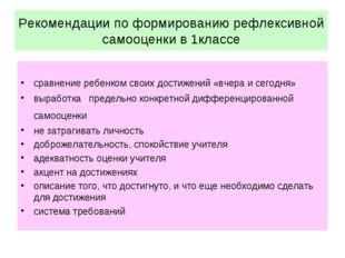 Рекомендации по формированию рефлексивной самооценки в 1классе сравнение ребе