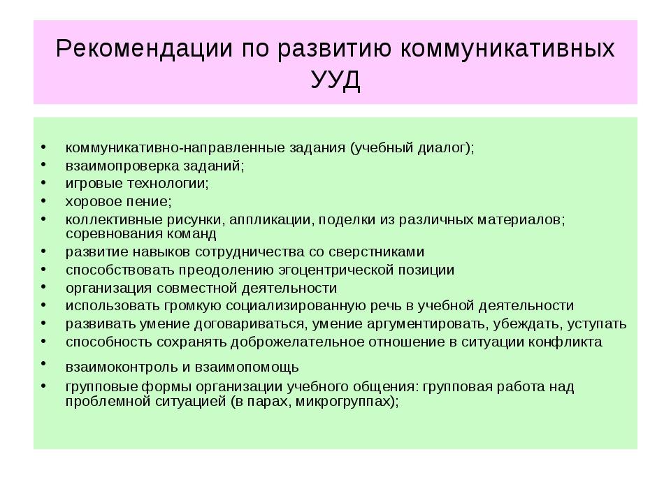 Рекомендации по развитию коммуникативных УУД коммуникативно-направленные зада...