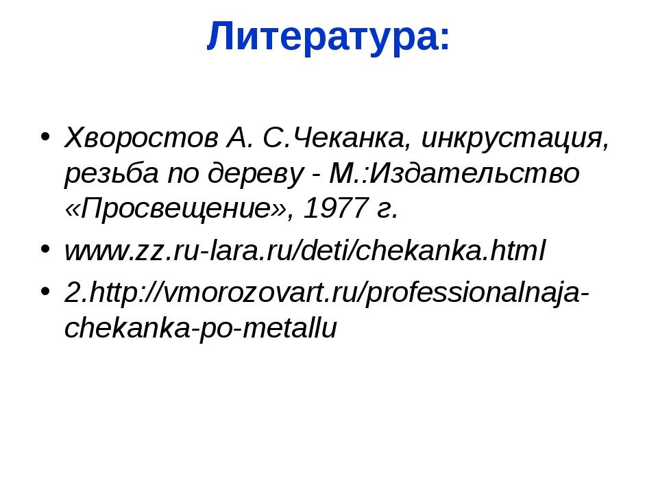 Литература: Хворостов А. С.Чеканка, инкрустация, резьба по дереву - М.:Издате...