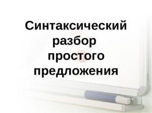 Синтаксический разбор простого предложения